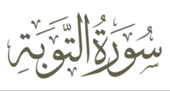 Which Surah in Quran Starts Without Bismillah